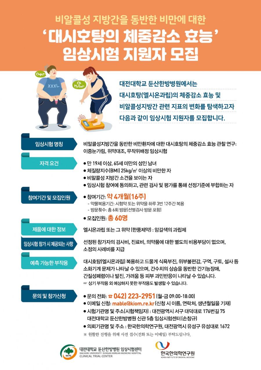 대시호탕 림프종 전단-최종(0408).jpg